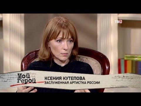 Голая Ксения Кутепова Видео
