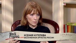 Ксения Кутепова. Мой герой