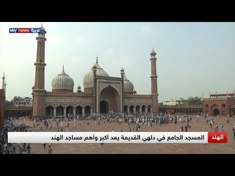المسجد الجامع في دلهي القديمة يعد أكبر وأهم مساجد الهند  - 14:54-2019 / 10 / 5