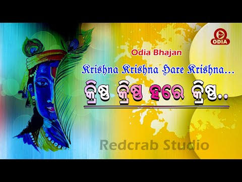 krishna Krishna:Odia Bhajana