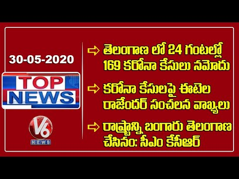 Top News Headlines | 30th May 2020 | V6 Telugu News