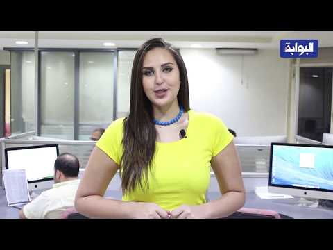 Tuesday، 27/9/2017 Latest news from Al-Bawaba