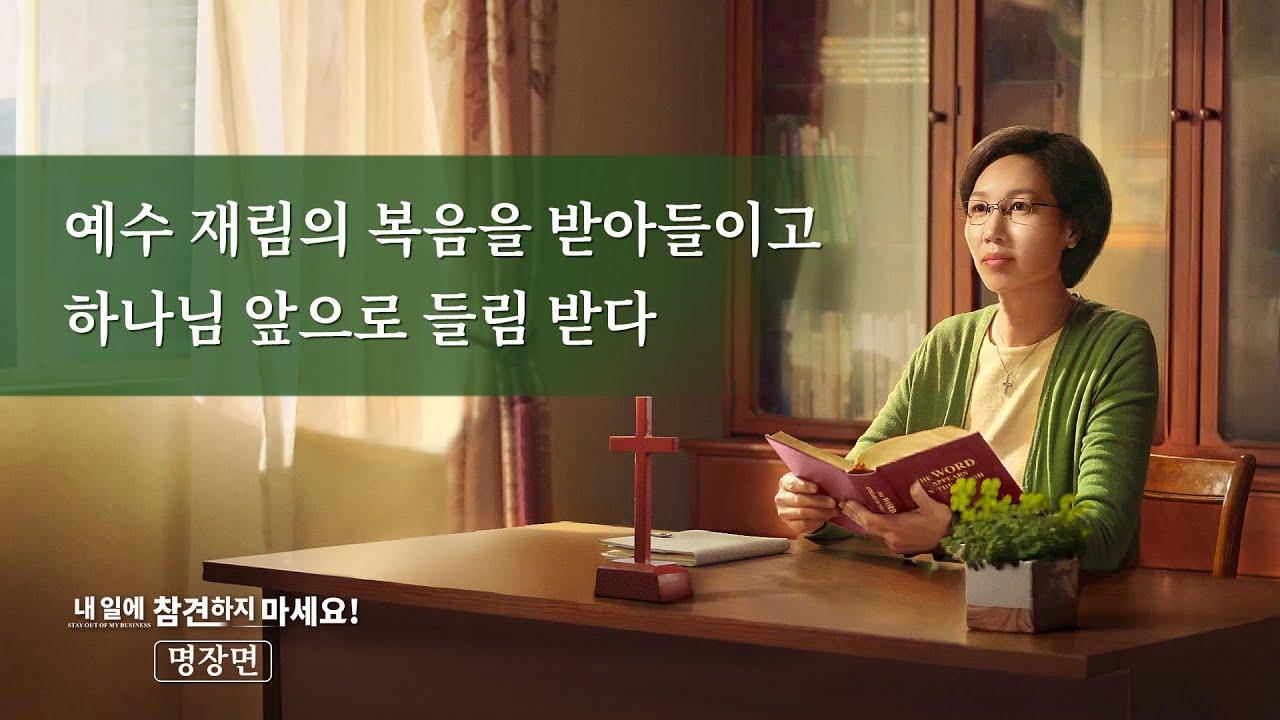 기독교 영화 <내 일에 참견하지 마세요!> 명장면(2)예수 재림의 복음을 받아들이고 하나님 앞으로 들림 받다