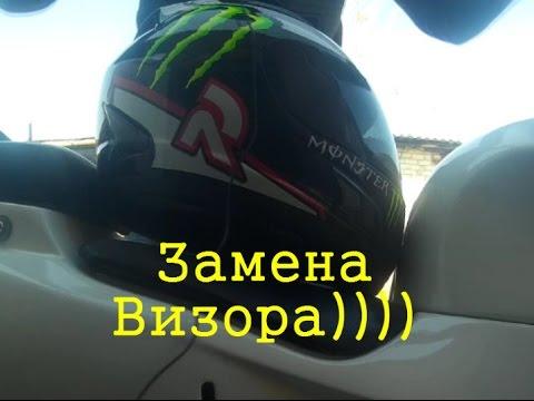 Замена визора на моём шлеме.(Реально...Для новичков)  :)))