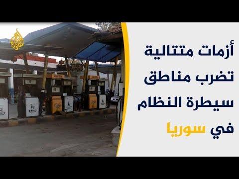 أزمة محروقات خانقة تشهدها مناطق النظام السوري  - نشر قبل 2 ساعة