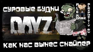 DayZ. ������� �����. ��� �������. ��������, ���� ��...