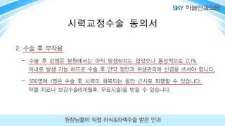 (서울점) 라식 동영상_수정
