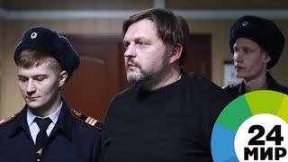 Экс-губернатор Белых получил 8 лет строгого режима за коррупцию - МИР 24