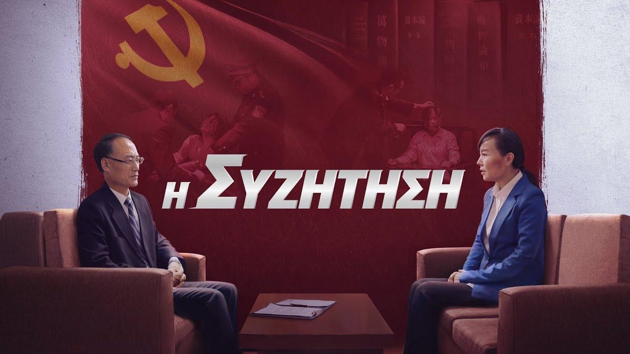 Χριστιανική ταινία στα Ελληνικά «Η συζήτηση» (Τρέιλερ)