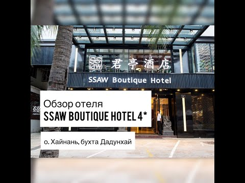 SSAW BOUTIQUE HOTEL 4 * |  Китай | Хайнань | Дадунхай