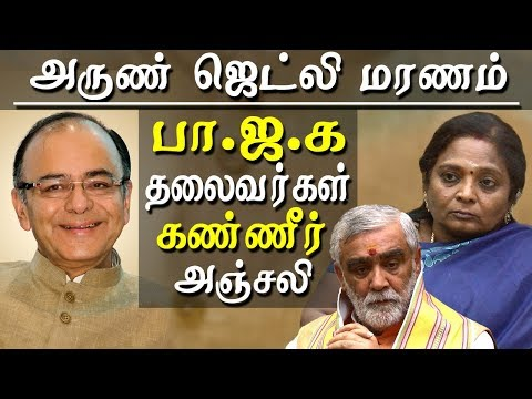 tamilnadu bjp leaders pays their last respect to ex finance minister arun jaitley  tamil news today news in tamil tamil news live latest tamil news tamil #tamilnewslive sun tv news sun news live sun news   Please Subscribe to red pix 24x7 https://goo.gl/bzRyDm  #tamilnewslive sun tv news sun news live sun news