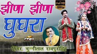 भेरुजी का SUPERHIT भजन - झीना झीना घुगरा | Chunilal Rajpurohit | वीडियो जरूर देखे | Rajasthani Songs