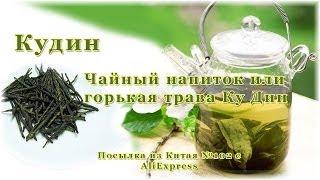 Кудин. Чайный напиток или горькая трава Ку Дин. Посылка из Китая №102