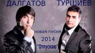Эльдар Далгатов и Вова Туршиев Отпускаю 2014 г.