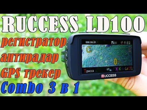 RUCCESS LD100   Комбо 3 в 1  Видеорегистратор + радар-детектор+ GPS