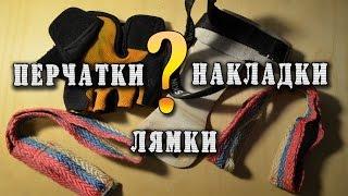Перчатки, лямки, накладки для турника. Что выбрать?(Часто у многих возникают вопросы о том, какие перчатки применять для тренировок, что можно использовать..., 2016-04-28T16:48:49.000Z)