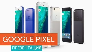 Презентация Google Pixel