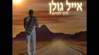 אייל גולן זר כיסופים Eyal Golan