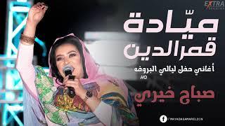 مياده قمر الدين - صباح خيري - البروف 10.25