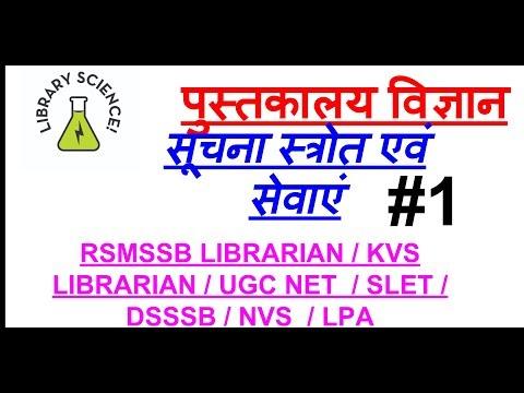 1 सूचना स्त्रोत एवं सेवाएं I library
