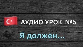 Аудио урок №5/РУС «Я должен». Турецкий для начинающих