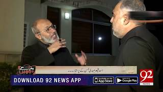 Which is favourite singer and sport of Asad Qaiser?   Noor ul Hassan   7 Oct 2018   92NewsHD