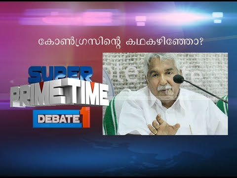 Solar Report Burns Congress| Super Prime Time (09-11-2017)| Part 1| Mathrubhumi News