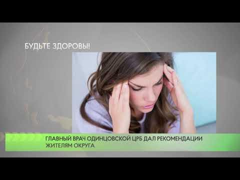 Главный врач Одинцовской ЦРБ дал рекомендации жителям округа