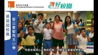 Publication Date: 2017-11-27 | Video Title: 青協「讚好校園」:聖公會聖馬太小學莫培超校長
