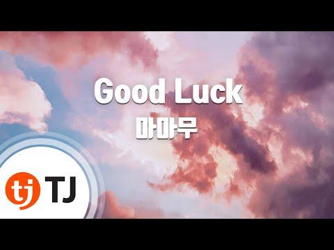 [TJ노래방] Good Luck - 마마무(MAMAMOO) / TJ Karaoke