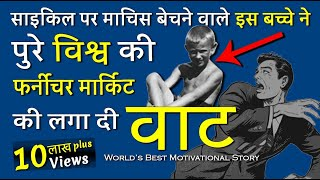World's Best Motivational Real Story Ever-2 [ A True Story of Poor Farm Boy ] in Hindi