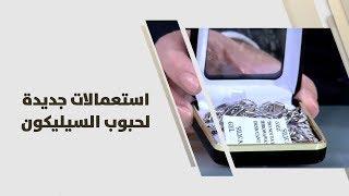 سميرة كيلاني - استعمالات جديدة لحبوب السيليكون