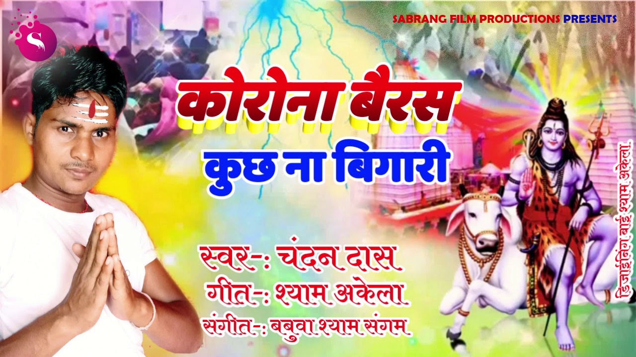 कोरोना बैरस कुछ ना बिगारी Korona Bairas Kuch Na Bigaari #Chandan Kumar Das #BolBam Song #Sabrang