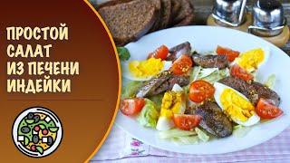 Салат из печени индейки — видео рецепт