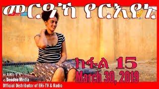 ERi-TV, Eritrea - Drama Series - መርዓኻ የርእየኒ - ክፋል 15 (part 15) - March 30, 2019