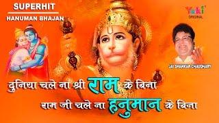 सुपरहिट हनुमान भजन  दुनिया चले न श्री राम के बिना। Most Popular Hanuman Bhajan by Jai Shankar Ji