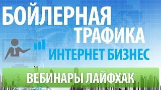 сайты где можно продать интернет трафик
