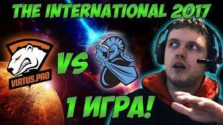 Папич комментирует VP vs Newbee | The international 2017. (1 игра)