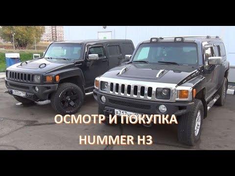 ОСМОТР И ПОКУПКА HUMMER H3