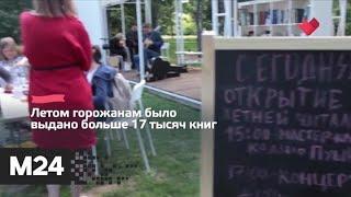 ''Это наш город'': библиотеки в парках столицы посетило рекордное число горожан - Москва 24