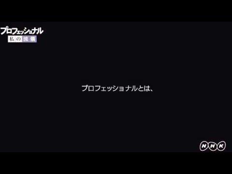 NHK〜 SMプレイ Kさん