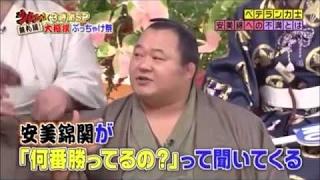 相撲 【ジャンクSP】旭天鵬に密着取材!昔はガリガリ君だった!?おうち...