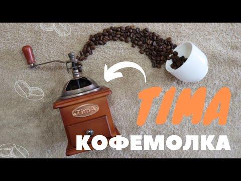 Обзор ручной кофемолки Tima