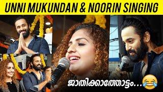 ജാതിക്കാത്തോട്ടവും മണി ചേട്ടന്റെ പാട്ടും   Unni Mukundan & Noorin Shereef Singing at Trivandrum
