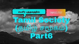 UNIT8 | TAMIL SOCIETY | தமிழ் சமூகம் | PART6 #TNPSC_NEW_SYLLABUS #TET #TRB