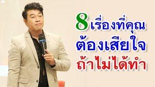 """8เรื่องที่คุณต้องเสียใจถ้า """"ไม่ได้ทำ"""" I จตุพล ชมภูนิช I Supershane Thailand"""