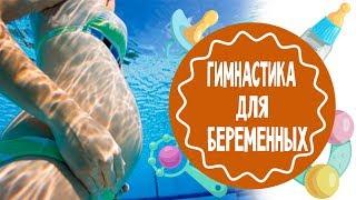 Гимнастика для беременных в бассейне