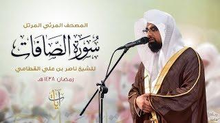 سورة الصافات | المصحف المرئي للشيخ ناصر القطامي من رمضان ١٤٣٨هـ | Surah-AsSaffat
