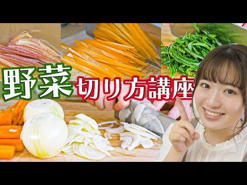 【料理の基本】野菜の切り方や皮のむき方!基本の玉ねぎ〜薬味までたっぷり紹介します!