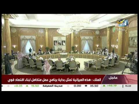 كلمة الملك سلمان بعد إعلان ميزانية السعودية 2016